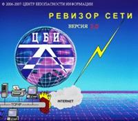 """Сетевой сканер """"Ревизор сети"""" версия 2.0"""